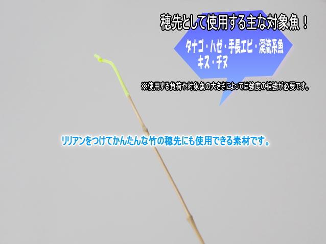 釣竿用タナゴ素材