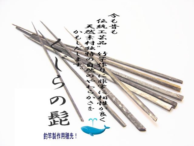 カレンダー カレンダー 予定表 : 釣竿製作用くじらの穂先船竿用 ...