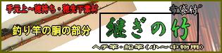 ヘチ竿〜船竿(小〜中物用)製作用